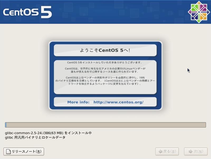 centos52 install 16